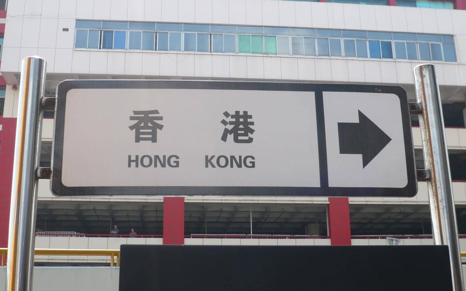 Straßenschild Hongkong