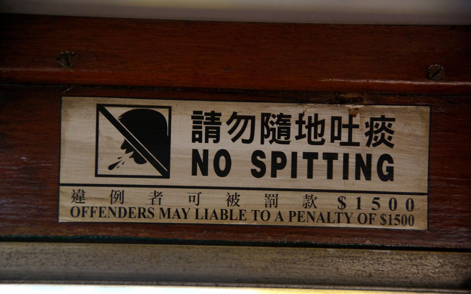 Chinesische Esskultur: No spitting!