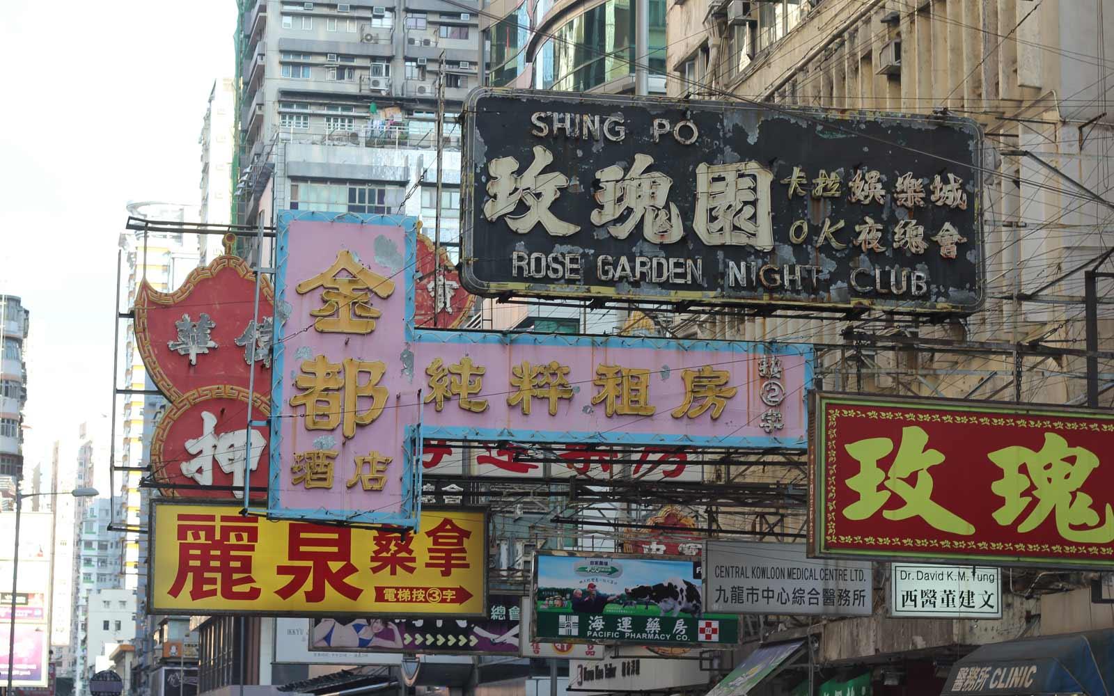 Reklametafeln mit chinesischen Schriftzeichen